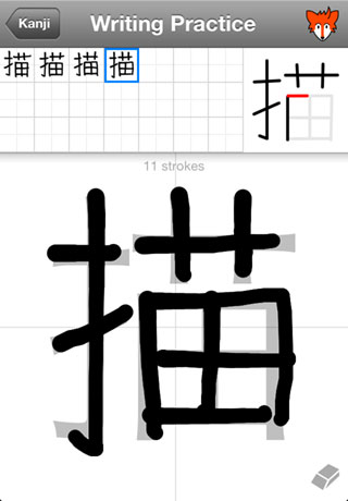 Kanji Writing Practice screenshot